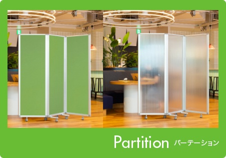 Partition パーテーション